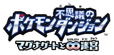 mystery_dungeon_3DS.jpg