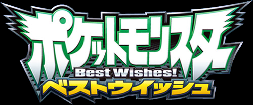 Pokemon Best Wishes (Logo).png