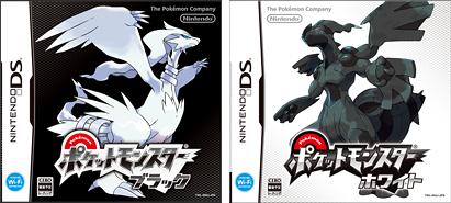 copertina pokemon bianco e nero.png
