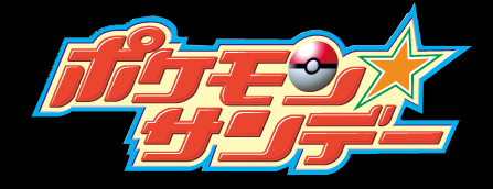 logo pokemon sunday.png