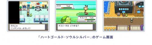 pokemon oro cuore e argento anima + eltican.jpg