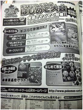 Scan dei Film di Pokemon Bianco e Nero (4).PNG
