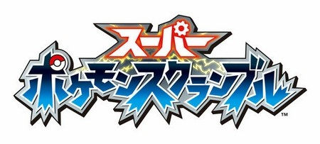 Logo Super Pokemon Scramble.jpg