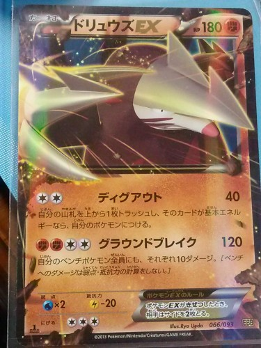 Carta Pokemon Excadrill EX.jpg