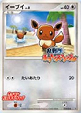 Melee Pokemon scarmble 6.png