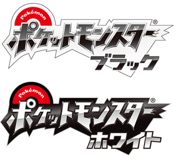 Logo_Pokemon_Black_And_White.png