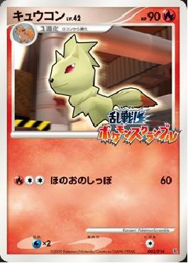 Melee Pokemon scarmble 12.png