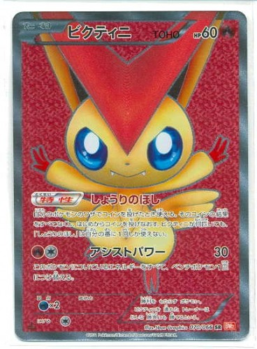 Victini del Set Red Collection.jpg