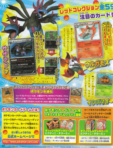 Scan Coro-Coro del Set Red Collection (2).jpg