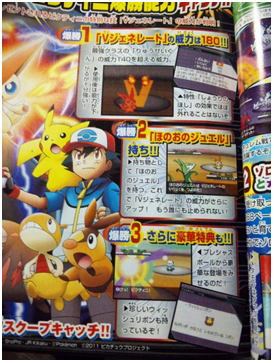 Scan dei Film di Pokemon Bianco e Nero (3).PNG