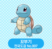 Squirtle_Korea.png
