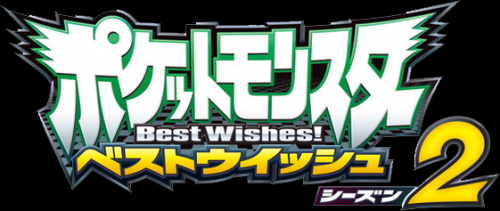 pokemon_best_wishes2_logo.png.pagespeed.ce.pQ1dAbM4Fj.png