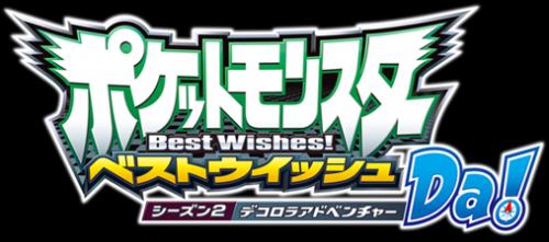 Pokemon Best Wishes Season 2.png