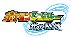 logo pokemon ranger 3.png