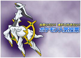 Evento Arceus Global Link.PNG