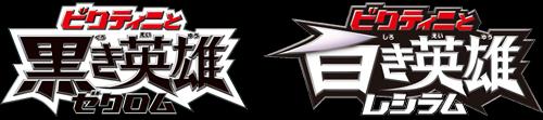 Logo_14_Film_Pokemon.png