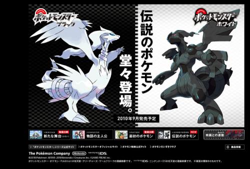 scan dei primi pokemon leggendari di pokemon bianco e nero.png