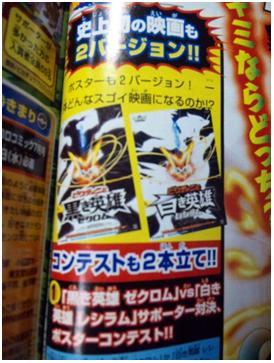Scan dei Film di Pokemon Bianco e Nero (2).PNG