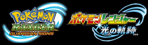 Pokemon Ranger 3.png
