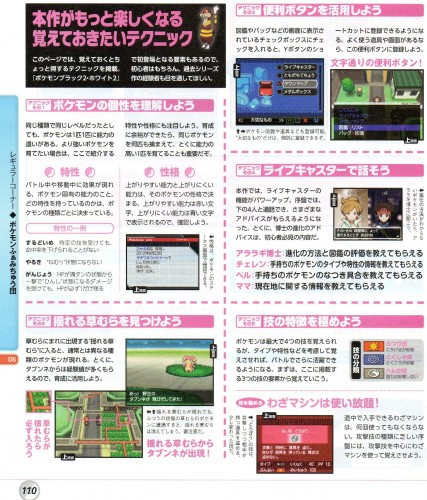 Famitsu3.jpg