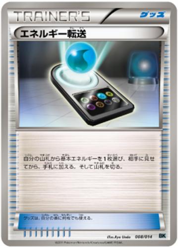 Energia Tipo Acqua Pokemon Bianco e Nero.PNG