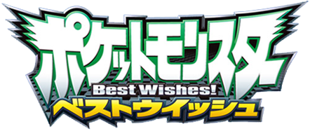 LOGO POKEMON BEST WISHES (2).PNG