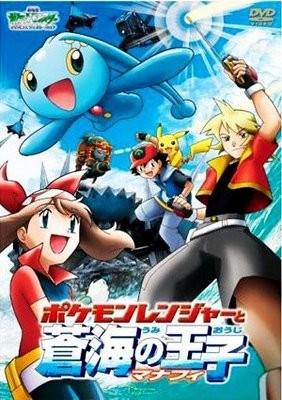 pokemon ranger e il tempio del mare.jpg