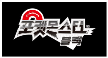 logo coreano pokemon bianco e nero.png