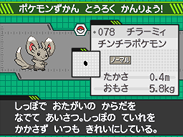 bw_chiraamii_pokedex.png