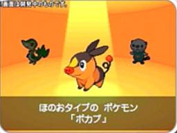 La scelta del Pokémon starter all'inzio del gioco.png