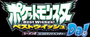 logo pokemon best wishes decora adventure.png