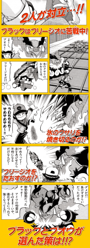 Scan 2_24 Pokemon Special Pokemon Black and White Maggio 2012.png