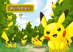 evento di pikachu.jpg