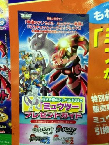 Nuova Evoluzione Mewtwo.jpg