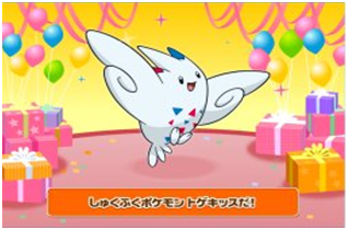 Evento di Togekiss Global Link.PNG