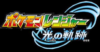 logo pokemon mystery dungeon 3.png