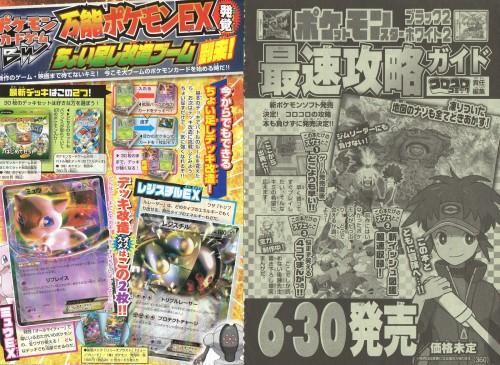 Scan_Coro-Coro_Pokemon_Bianco_E_Nero_2 (2).jpg