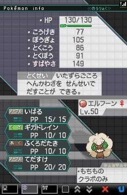 Whimsicott_Pokemon_Bianco_E_Nero.jpg