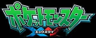 Logo Pokemon X e Y - Serie Animata.png