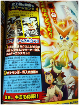 Scan dei Film di Pokemon Bianco e Nero.PNG