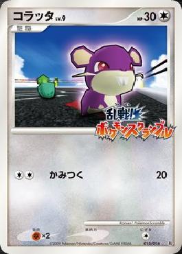 Melee Pokemon scarmble 14.png