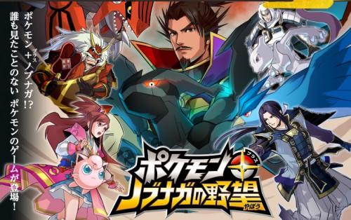 Pokemon X Nobunaga's 7.jpg