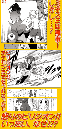 Scan 4_24 Pokemon Special Pokemon Black and White Maggio 2012.png