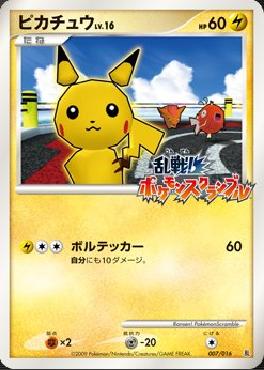 Melee Pokemon scarmble 13.png