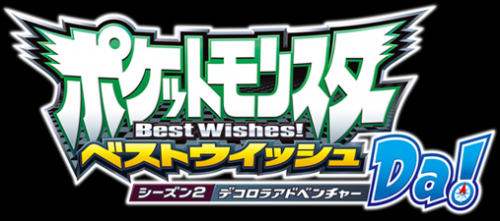 logo pokemon best wishes decolora adventure