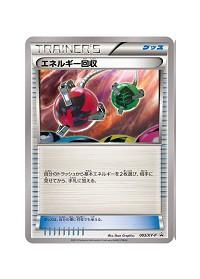Carta Recupero di Energia Pokemon X e Y