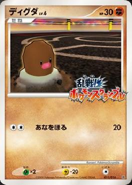 Melee Pokemon scarmble 5.png