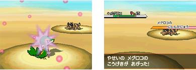 meguroko vs tsutaja.png