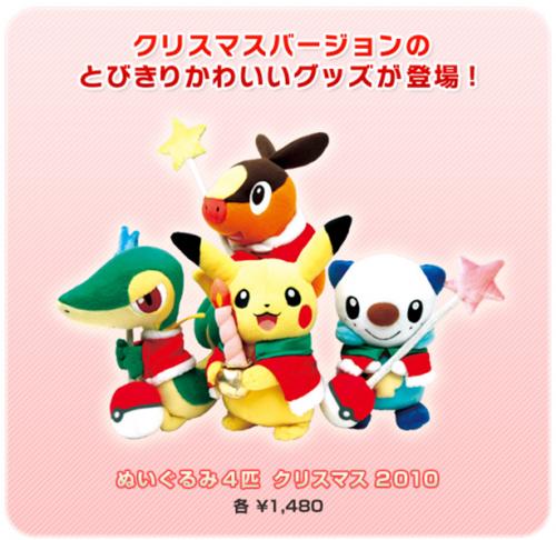 Gadget Natalizi Pokemon 2010.PNG