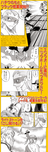 Scan 1_24 Pokemon Special Pokemon Black and White Maggio 2012.png